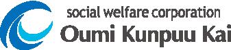 福祉の新しいスタンダードを目指して|近江薫風会ロゴ